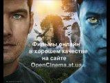 Фильмы онлайн в хорошем качестве Opencinema.at.ua